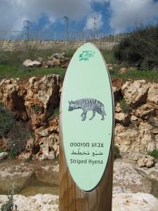 Jerusalem Park AnimalSign2-30%