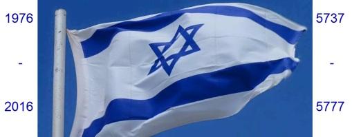 40YearsInIsrael